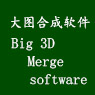 merge3d software